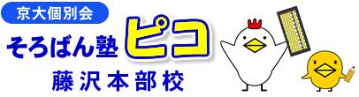 京大個別会 そろばん塾ピコ 藤沢本部校 神奈川県藤沢市のそろばん・暗算教室